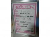 ロペピクニック 京王モール店