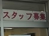 POLA luana(ポーラ ルアナ) 極楽店