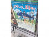 ファミリーマート 八尾東町店