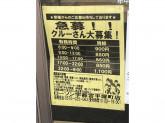 ローソン 宇都宮平塚町店