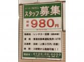 トヨタレンタカー 新大阪店