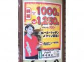 八剣伝 西中島店
