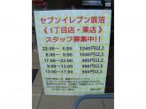 セブン-イレブン 足立辰沼1丁目店