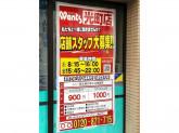 ウォンツ 光町店