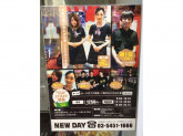 NEW DAY(ニューデイ) 千歳船橋店