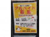 鶏ジロー 谷津店