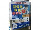 東京工事安全パトロール社