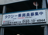 日立自動車交通第三(株)