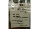 TOSHI整骨院