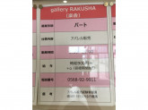 セレクトショップ gallery Rakusha(ギャラリーラクシャ)