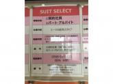 SUIT SELECT(スーツセレクト) サンマルシェ高蔵寺店