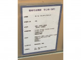 そじ坊 広島NTTパセーラ8F店