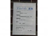 株式会社セイコー東京