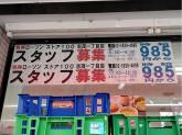 ローソンストア100 志茂一丁目店