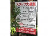 かごの屋 一社東山通店