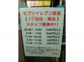 セブン-イレブン 足立辰沼東店