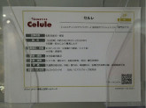 Celule(セルレ) プライムツリー赤池店
