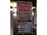 昭和シェル石油 セルフ高崎飯塚SS