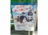 ファミリーマート 松山土居田駅前店