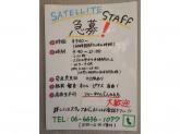 SATELLITE(サテライト) SHIBUYA109 ABENO 2F店