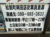 セブン-イレブン 松前町岡田店