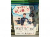 ファミリーマート 松前北川原店
