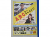 ABCマート コーナン西宮今津店
