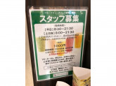 V2&M by Fruits Bar AOKI イオンモール名古屋茶屋店