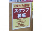 くまざわ書店 品川店
