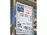 100円ショップFLET'S(フレッツ) 天下茶屋店