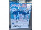 ファミリーマート 六ッ川西店