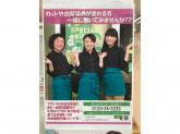 Choki Peta(チョキペタ) 相鉄ローゼン六ッ川店