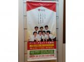 幸楽苑 水戸柳町店