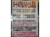 PAL YAMATO(パル・ヤマト) 六甲店