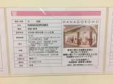 HANAGOROMO 北砂店