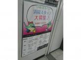 (株)東日本環境アクセス (JR新宿駅)