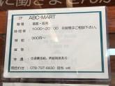 ABC MART BRANCH神戸学園都市店