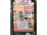 肉バルキングコング 鎌倉大船店