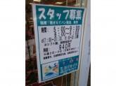 サンエトワール 徳庵店