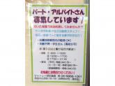シャトレーゼ 江坂店