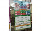 イオンエクスプレス 平野駅前店