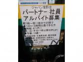 スギ薬局 ジャパン滝野店