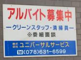 株式会社ユニバーサルサービス