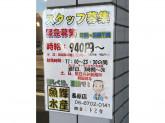 海鮮レストラン 魚輝水産 長原店