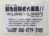 ラ・ムー 北須磨店