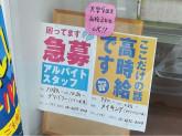 ピザ・サントロペ 住吉公園店