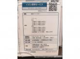 イオン保険サービス 甲府昭和店