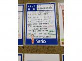 長井珈琲倶楽部 セリオ店