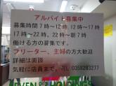 セブン-イレブン 東武浅草駅前