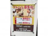 ココス 古川店